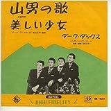 山男の歌 [EPレコード 7inch]