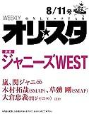 オリ☆スタ 2014年 8/11号 [雑誌]