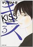 キス (3)