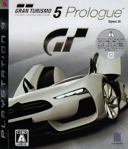 グランツーリスモ5 プロローグ SpecIII
