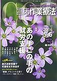 臨床作業療法 2016年 06 月号 [雑誌] (あの手この手の就労支援)