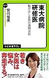 東大病院研修医 - 駆け出し女医の激闘日記 (中公新書ラクレ)