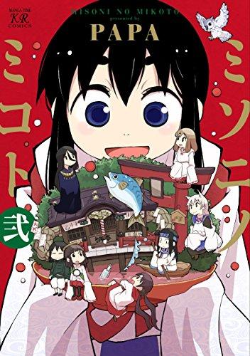 ミソニノミコト (2) (まんがタイムKRコミックス)