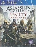 Assassin's Creed Unity (輸入版:アジア)