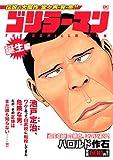 ゴリラーマン 誕生編 (講談社プラチナコミックス)
