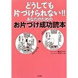 どうしても片づけられない あなたのためのお片づけ成功読本 腹肉 ツヤ子、 小松 易 (2009/5/21)