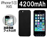 ハヤブサモバイル HB-IP5S iPhone5/5S専用 大容量 4200 mAh バッテリー内臓ケース [黒 ブラック] USB出力ポート付 (液晶保護フィルムと日本語説明書付き)