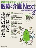 医療と介護 Next 2016年2号(第2巻2号)特集:「食」は命と生活の根幹だ