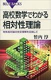 高校数学でわかる相対性理論 特殊相対論の完全理解を目指して (ブルーバックス)