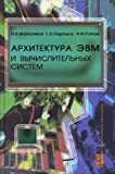 img - for Arhitektura EVM i vychislitelnyh sistem. Uchebnik. Grif MO RF book / textbook / text book