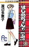 はじめちゃんが一番!(8) (フラワーコミックス)