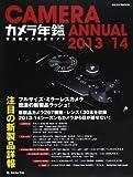 カメラ年鑑 2013ー14 (日本カメラMOOK)