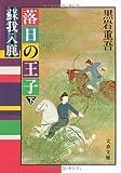 落日の王子―蘇我入鹿 (下) (文春文庫 (182‐20))