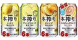キリン 本搾り バラエティ350ml×24缶(定番3種+季節限定ピンクGF)