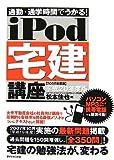 通勤・通学時間でうかる! iPod宅建講座 平成20年度版―分厚…