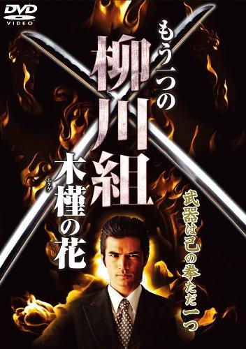 もう一つの柳川組~木槿(ムクゲ)の花~ [DVD]