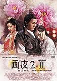 画皮2 真実の愛 DVD-BOXII[DVD]