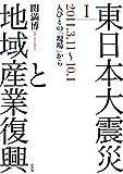 東日本大震災と地域産業復興 ?: 2011.3.11?10.1 人びとの「現場」から