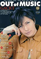 MUSIQ? SPECIAL OUT of MUSIC (�ߥ塼���å��塼���ڥ���� �����ȥ��֥ߥ塼���å�) Vol.25 2013ǯ 07���