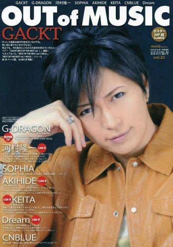 MUSIQ? SPECIAL OUT of MUSIC (ミュージッキュースペシャル アウトオブミュージック) Vol.25 2013年 07月号