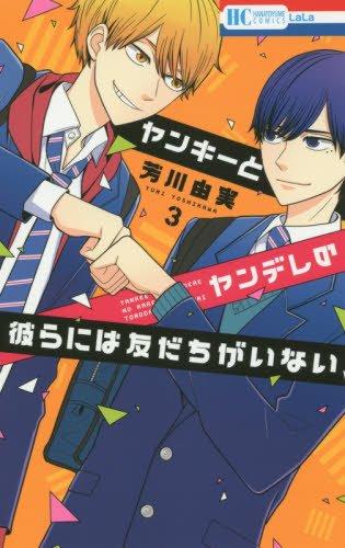 ヤンキーとヤンデレの彼らには友だちがいない(3): 花とゆめコミックス