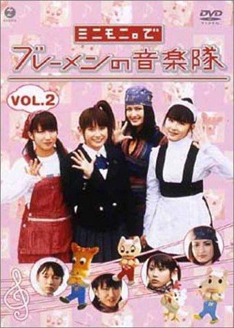 ドラマ愛の詩 ミニモニ。でブレーメンの音楽隊(2) [DVD]