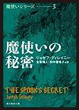 魔使いの秘密 (創元推理文庫)