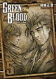 GREEN BLOOD(5) <完> (ヤングマガジンコミックス)