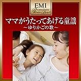 ママがうたってあげる童謡 デジタル・セレクション~ゆりかごの歌~