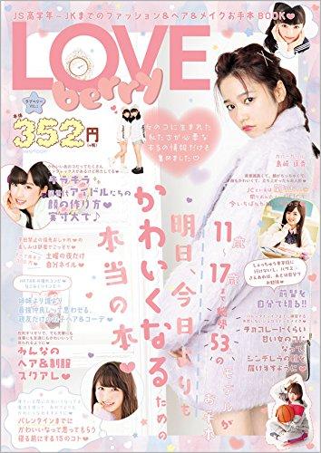LOVE berry vol.1: タウンムック