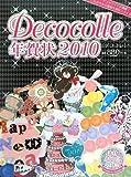 デココレ年賀状 2010