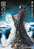 闇の公子 (ハヤカワ文庫 FT リ 1-18)