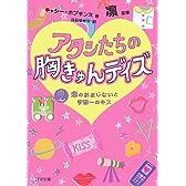 アタシたちの胸きゅんデイズ2 恋のおまじないと宇宙一のキッス (ゴマ文庫)