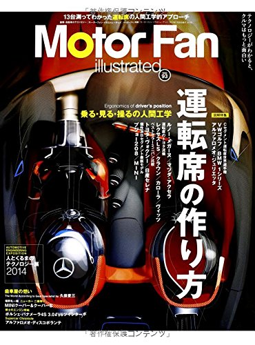 Motor Fan illustrated Vol.93 (Motors TV special)