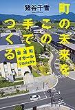 町の未来をこの手でつくる 紫波町オガールプロジェクト -