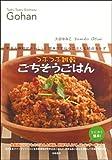 つぶつぶ雑穀ごちそうごはん—野菜と雑穀がおいしい!簡単炊き込みごはんと絶品おかず