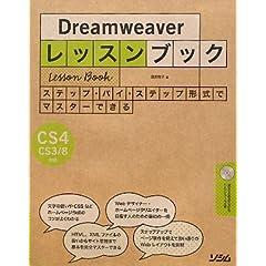 【クリックで詳細表示】Dreamweaverレッスンブック―Dreamweaver CS4/CS3/8対応: 渥美 聡子: 本