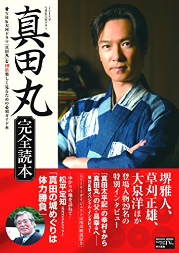 2016年NHK大河ドラマ「真田丸」完全読本 (Nikko mook)