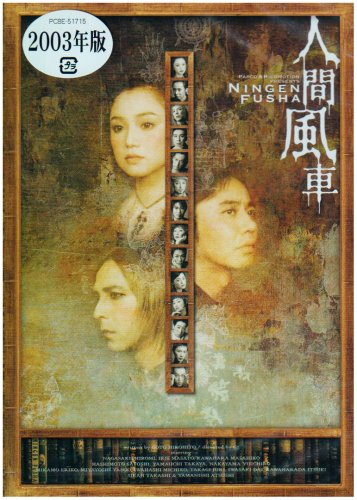 人間風車 2003年版 [DVD]