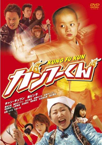 カンフーくん スペシャル・エディション [DVD]