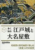 歴史REALブックス歩く知る江戸城と大名屋敷