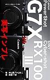 ぼろフォト解決シリーズ034 Canon PowerShot G7 X vs SONY Cyber-shot RX100 III実写インプレ