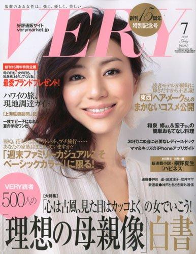 VERY (ヴェリィ) 2010年 07月号 [雑誌]