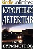 A Seaside Mystery: Курортный детектив (Михаил Лунин Book 1) (Russian Edition)