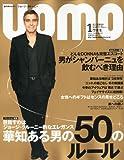 uomo (ウオモ) 2011年 01月号 [雑誌]