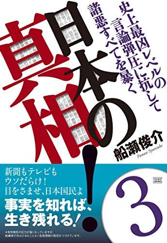史上最凶レベルの言論弾圧に抗して諸悪すべてを暴く  日本の真相! 3 -