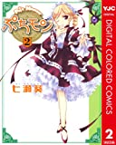 ぷちモン カラー版 2 (ヤングジャンプコミックスDIGITAL)