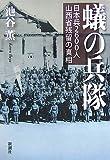 蟻の兵隊―日本兵2600人山西省残留の真相
