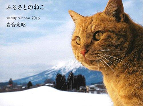 2016岩合光昭ねこカレンダー ふるさとのねこ週めくりカレンダー ([カレンダー])