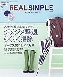 REAL SIMPLE JAPAN (リアルシンプルジャパン) 2007年 08月号 [雑誌]